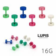 【16G】カラーサークルヘッドストレートバーベルボディピアス - ルピス(LUPIS)
