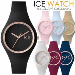 アイスウォッチ ICE WATCH アイスグラム 腕時計 メンズ レディース ユニセックス 男女兼用 ウォッチ シリコン ラバー10気圧防水 MENS 女