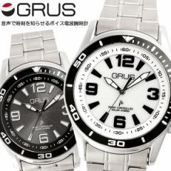 GRUS/グルス ボイス電波腕時計 音声 時刻 カレンダー 日本初登場 音声腕時計 ソーラー リチウム電池 健康維持 時報機能 福祉 アナログタ