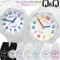 シチズン 腕時計 チープシチズン カラフルウォッチ 腕時計 ユニセックス レディース キッズ メンズ 腕時計 ラバー 100m防水 Q&Q ファル