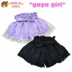 【女児キッズ】【ショートパンツ】gaya girl レース装飾デザイン リボンベルト付きショートパンツ【ネコポスOK】