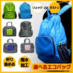 リュック式エコバッグ、ボストンバッグ☆折畳み&撥水加工で旅行サブバッグにピッタリ! アウトレット