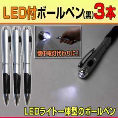 LED付ボールペン(黒)3本セット★文房具 おもしろ文具 一体型 アウトレット