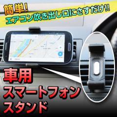 【送料無料】『車用スマートフォンスタンド』 iphone7 スマホ スタンド 車 カーグッズ カーナビ ドライブレコーダー アウトレット