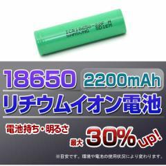 【送料無料】充電【保護回路なし】18650リチウムイオン電池2200mAh