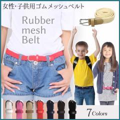 送込★伸びるゴムメッシュでしっかりホールド♪締め付けすぎず身体にフィット『女性・子供用ゴムメッシュベルト』