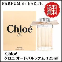 【クロエ】 クロエ オードパルファム 125ml EDP SP
