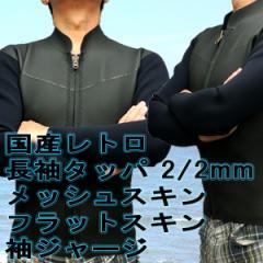 オリジナル 2mm メンズ 長袖タッパー  メッシュxフラットスキンxジャージ 国産 レトロタイプ ウェットスーツ_送料無料_サーフィン用