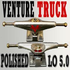 【VENTURE POLISHED LO 5.0】VENTURE/ベンチャー スケートボード トラック/TRUCK スケボーSK8