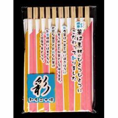 割り箸(箸袋付) 利久箸 えぞ松製 20膳入
