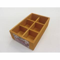木製BOX 仕切り6マス・スタッキングタイプ