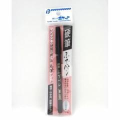 硬筆ふでペン/03-049