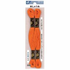 刺しゅう糸(オレンジ)2本