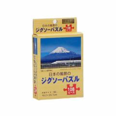 ジグソーパズル(富士と新幹線)