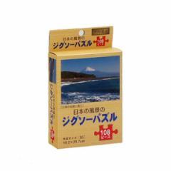 ジグソーパズル(三保の松原と富士)