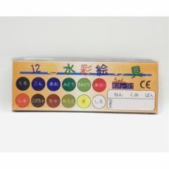 12色水彩絵の具/No.1019