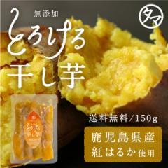 【送料無料】紅はるかとろける干し芋150g(天日干...