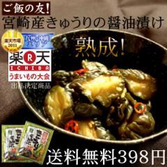 【送料無料】夏のおとずれ「宮崎産きゅうりの醤油漬け」生産量日本一の宮崎の新鮮な採れたてのきゅうりを醤油漬けした、ご飯に合うおつま