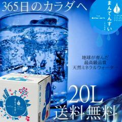 【送料無料】世界最高峰の天然水-まん天粋天然の抜群ミネラルバランスを世界最小クラスの水分子が体内の奥深くまで浸透!健康・美容・酸