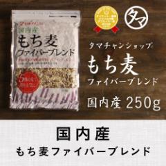 【送料無料】もち麦ファイバー250g (国産・無添加)国産もち麦・大麦など麦類5種類をバランス良くブレンドもっちりプチプチとした食感高タ