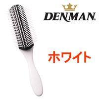 【定形外送料無料】 デンマンブラシ D-4 【 ホワイト 】 [ DENMAN / ブラシ / d4 / ブローブラシ髪 ]【tg_tsw_7】