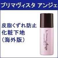 【定形外送料無料】皮脂くずれ防止化粧下地 SPF25/PA++25ml ソフィーナ プリマヴィスタ アンジェ