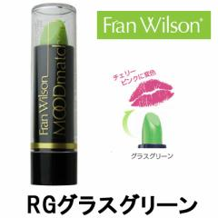 【定形外送料無料】ムードマッチャーリップ RG 【 グラスグリーン → チェリーピンク 】 フランウィルソン