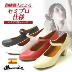 【送料無料】Almoraduxセミプロフラメンコシューズ203
