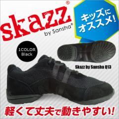 スカッツ(サンシャ)Skazz子供用ダンススニーカー Q13M《ヒップホップ,キッズ,ダンスシューズ》