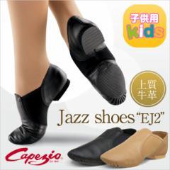 カペジオ Capezio 子供用 ジャズシューズEJ2C《ジャズダンス,ダンスシューズ,チアダンス》