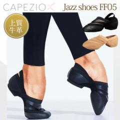 スキンシューズ ジャズシューズ  バレエシューズ リリカル モダンバレエ コンテンポラリー カペジオ Capezio  FREEFORM JAZZ SHOE FF05