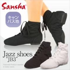 【サンシャ】Sanshaキャンバス(布製)ジャズブーツJB3 《ジャズダンス、ジャズシューズ、ダンスシューズ》