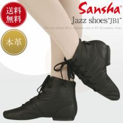 サンシャSanshaジャズブーツ(革)JB1 《 ヒップホップ、ジャズダンスシューズ、ダンスシューズ》