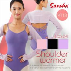 Sansha サンシャ ダンス ショルダーウォーマー KT13《ダンス用品、バレエ用品、ウォームアップ》 【9月限定特価】