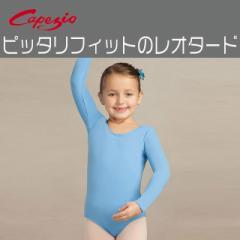 【カペジオ】Capezio子供用ロングスリーブレオタード TB134C《バレエレオタード、ジュニア、キッズ、スカートなし》