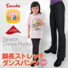 Sansha サンシャ キッズ ダンスパンツ Y017N  キッズ ダンスパンツ ジャズパンツ