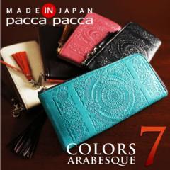 財布 レディース 長財布 本革 日本製 L字ファスナー ラウンドファスナー 薄型 薄い アラベスク pacca pacca
