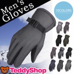 防寒 手袋 メンズ 暖かい アウトドア おしゃれ 大きいサイズ 黒 サイクリング スノー 滑り止め 釣り 登山 冬 無地 グローブ メンズ