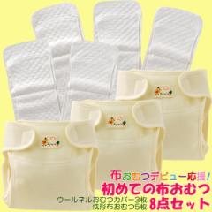 初めて布おむつセットウールネルおむつカバー(50〜60cm)3枚成形布おむつ5枚組/[赤ちゃん][ベビー][おむつカバー][保育園]