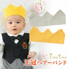 *ティノティノ*王冠ヘアーバンド[赤ちゃん][ベビー][ヘアアクセ][男の子][結婚式]