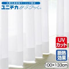 遮熱 ミラーレース レース カーテン 2枚組 100×133cm