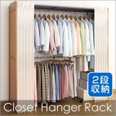 ハンガーラック クローゼット 洋服 収納 木製 おしゃれ 衣類収納 横伸縮 2段 収納 Closet Hanger Rack クローゼットハンガーラック