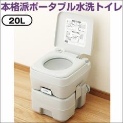 本格派 ポータブルトイレ 水洗トイレ 20L タイプ