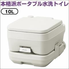 本格派 ポータブルトイレ 水洗トイレ 10L タイプ
