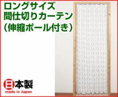 ロングサイズ間仕切りカーテン(伸縮ポール付き) 日本製 PD