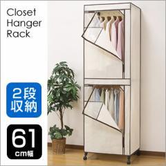 Closet Hanger Rack C.H.R. ハンガーラック カバー付き 洋服収納 クローゼットハンガー 幅61cm 高さ193cm 送料無料