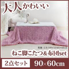 【メーカー直送品】03-i-5000003 こたつ 猫脚 長方形 ねこ脚こたつテーブル 〔フローラ〕 90x60cm