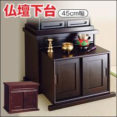 匠木工 仏壇を上に乗せれば正座して使うのにちょうど良い高さ「仏壇用の下台」幅45cmタイプ 黒檀調 紫檀調 完成品
