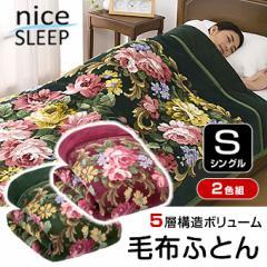 nice SLEEP/ナイススリープ 五層構造 ボリューム 毛布 ふとん シングル 2色組 ワイン系 グリーン系