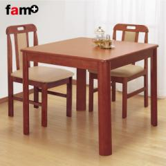ダイニングテーブル 木製 正方形 ファムプラス 天然木ダイニングテーブル